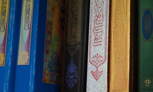 Interdisciplinary Islamic Studies in Indonesia